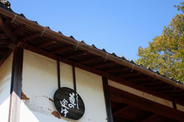 南丹園部のギャラリーカフェ「道の途中」外観