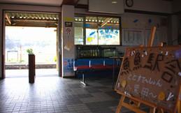 栗田駅魚魚駅舎(ととすて~しょん)