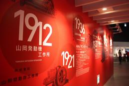 ヤンマーミュージアムの展示