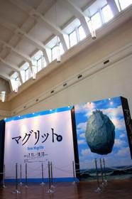 京都市美術館マグリット展