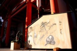 年末の今宮神社と2016年の干支