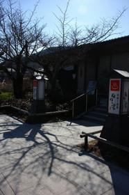 京都 嵐山温泉 湯浴み処 風風の湯(ふふのゆ)