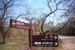 植物園 賀茂川門