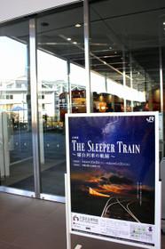 THE SLEEPER TRAIN~寝台列車の軌跡~