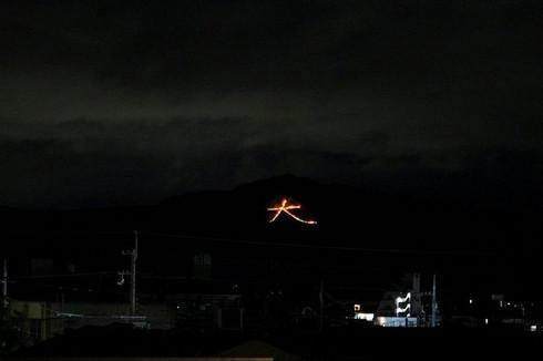 五山送り火 大文字山